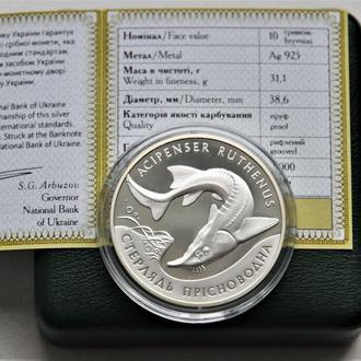 """""""Стерлядь пресноводная / Стерлядь прісноводна"""", 10 грн., НБУ 2012. Срібро"""