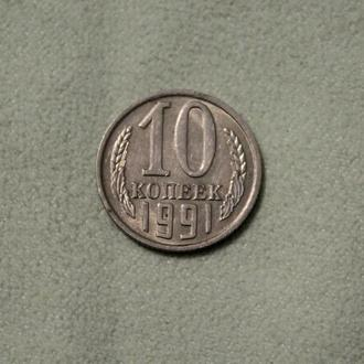 "Монета 10 копеек СССР 1991 год с буквой ""М"""