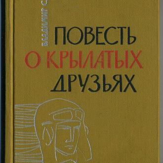книга Повесть о крылатых друзьях - Владимир Садай