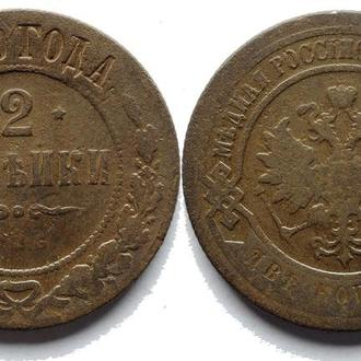 2 копейки 1899 года №1550
