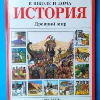 История. Древний мир. 1997 г. Состояние новой книги.