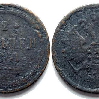 2 копейки 1861 года №1504