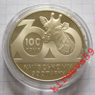 Україна _ 100 років Київському зоопарку   2грн. 2008р.
