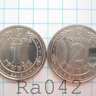 Набор монет Украина 2018 1 и 2 гривны гривні (магнитная)