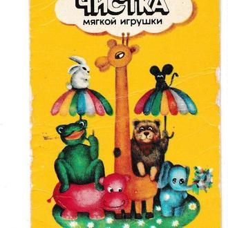 Календарик 1984 Реклама, мягкая игрушка