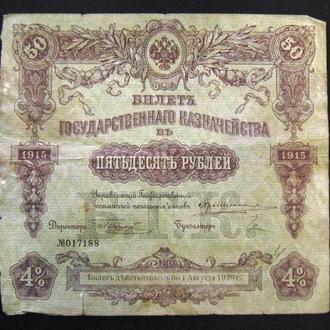 50 рублей 1915 год Билет Государственнаго Казначейства 100% оригинал
