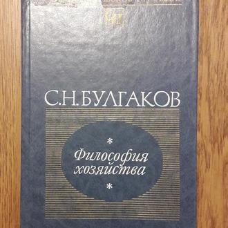 Булгаков С.Н. Философия хозяйства. Серия: Социологическое наследие.