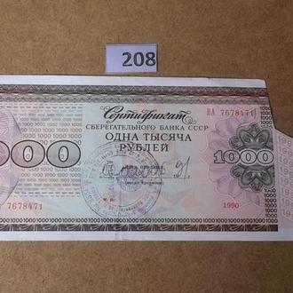 СССР, сертификат Сбербанка, 1000 рублей, 1990 г.