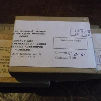 """1шт.Запечатанная упаковка значков """"Капля крови"""" 100шт.1971года"""