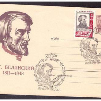 СССР КОНВЕРТ БЕЛИНСКИЙ 1960