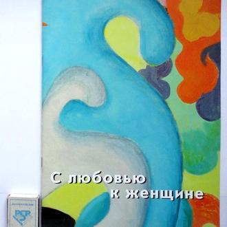Осип Кривоглаз. Живопись. С любовью к женщине. Альбом. 2007г.