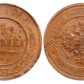 1 копейка 1912 года №3921