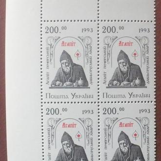 Украина. 1993 г. Агапит**