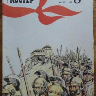 Журнал Костёр №8 август 1990 год, СССР