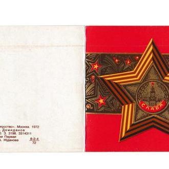 Открытка 1972 С праздником победы, Пропаганда, худ. Бойков
