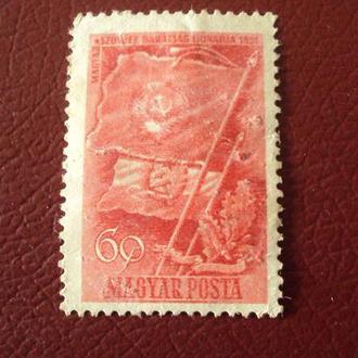 Венгрия 1951г. негаш.