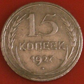15 КОПЕЕК 1927 г СССР