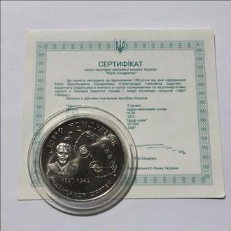 N1~Юрий Кондратюк Юрій Кондратюк большие звезды+сертификат 1997