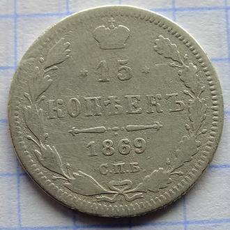 15 копеек 1869 №21