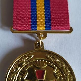 """Медаль Ведомственная награда """"Генштаб"""""""