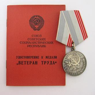 ВЕТЕРАН ТРУДА = СССР + ДОК /удостоверение/ =