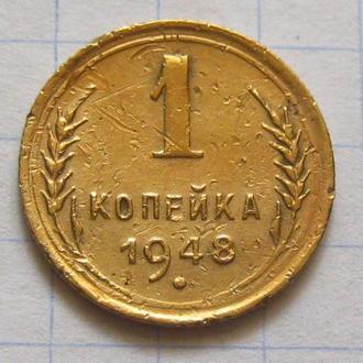 СССР_ 1 копейка 1948 года оригинал