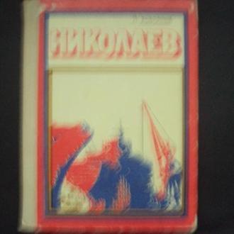 НИКОЛАЕВ. Путеводитель. Одесса 1979г.