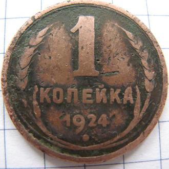 1 копейка, 1924