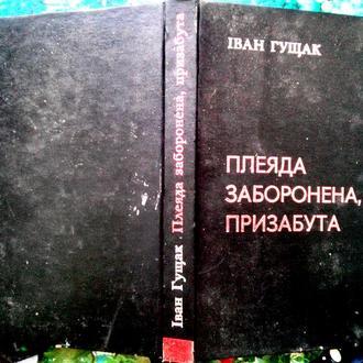 Гущак, І. Плеяда заборонена, призабута .  Львів : Кобзар, 1998. — 336 с.