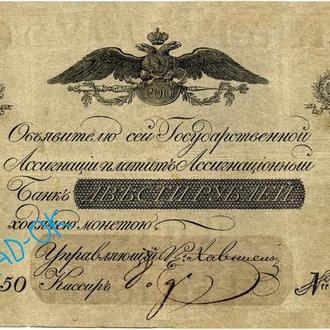 Качественная Бона КОПИЯ c В/З 200 рублей 1837