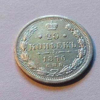 Россия  20 копеек 1876 год СПБ НІ. (с3-2). Нечастая. Еще 100 лотов!