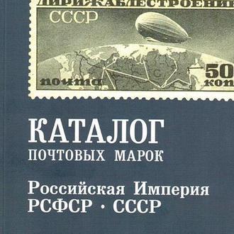 2016 - Загорский - Каталог почтовых марок 1857-1965 - на CD