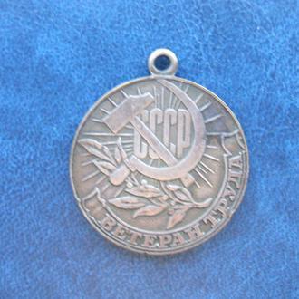 СССР. Медаль «Ветеран труда»