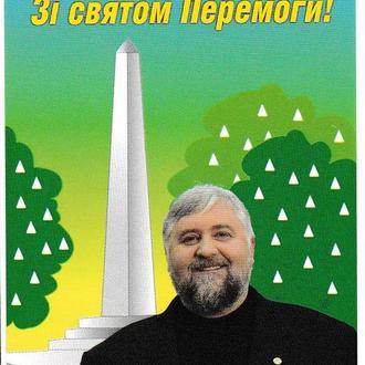 Календарик 2008 Политика