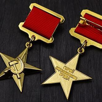герой труда СССР