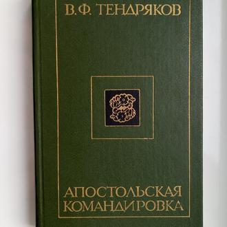 Апостольская командировка - В.Ф. Тендряков -