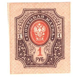1917 Россия №152 (СК) Двадцать шестой выпуск**