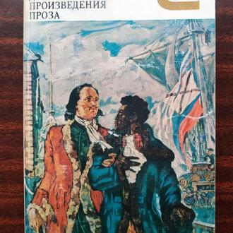Пушкин А. С. Драматические произведения. Проза.