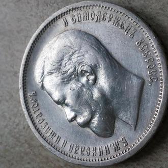 50 копеек 1913р