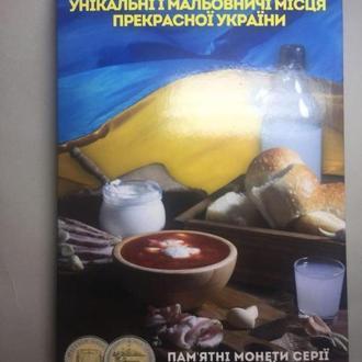 Планшет/Альбом/Футляр под серию монет Області України/Области Украины!