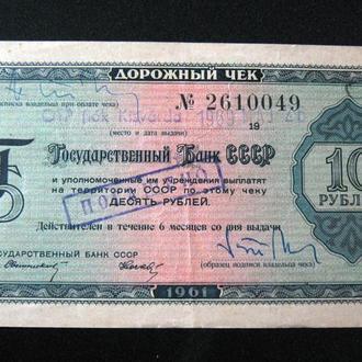 Дорожный чек Госбанк СССР 1961 10 руб Свешников Носко текст 11 языков № 2610049 Редкие!!!