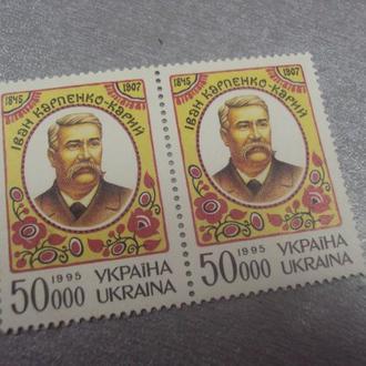 марки украина 1995 сцепка иван карпенко-карый №49