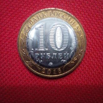 10 рублей 2018г.Курганская область.