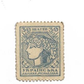 Гроші-марки, деньги-марки 30 шагов 1918 УНР синяя, редкая.