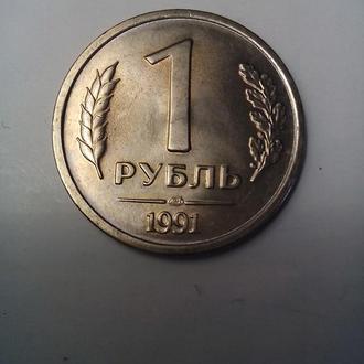 1 руб.1991г.