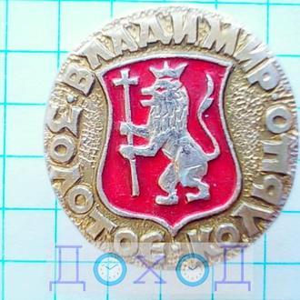 Значок Владимир Золотое кольцо герб круглый №1