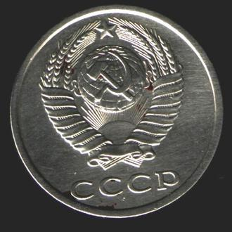 20 копеек СССР 1981