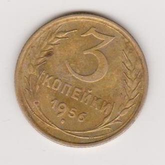 1956 СССР 3 копейки