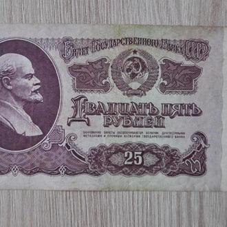 СССР 25 рублей 1961 г