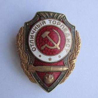 Отличный Торпедист СССР - тип МТХ